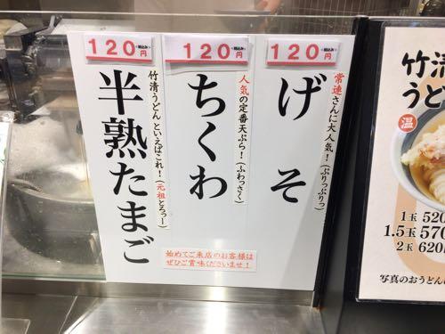 セルフうどん店『竹清』