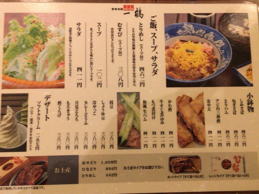 一鶴 高松店 メニュー