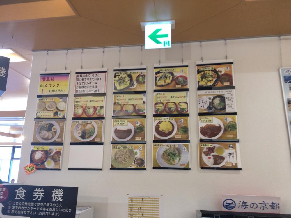 味夢の里 丹波大食堂