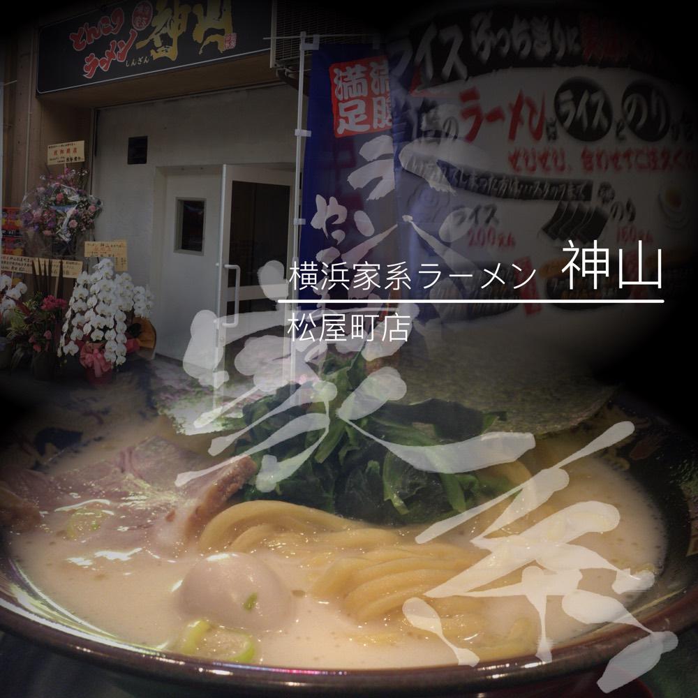 横浜家系ラーメン 神山 松屋町店