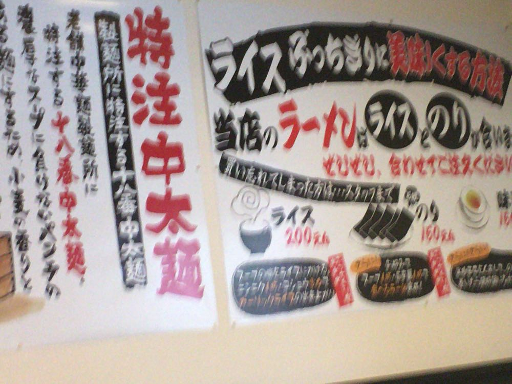 『横浜家系ラーメン 神山』松屋町店