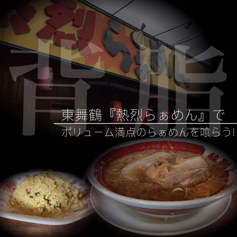東舞鶴『熱烈らぁめん』