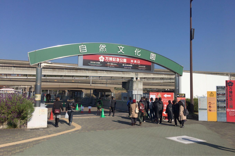 万博記念記念公園