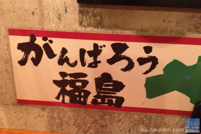 京都拉麺小路 坂内食堂