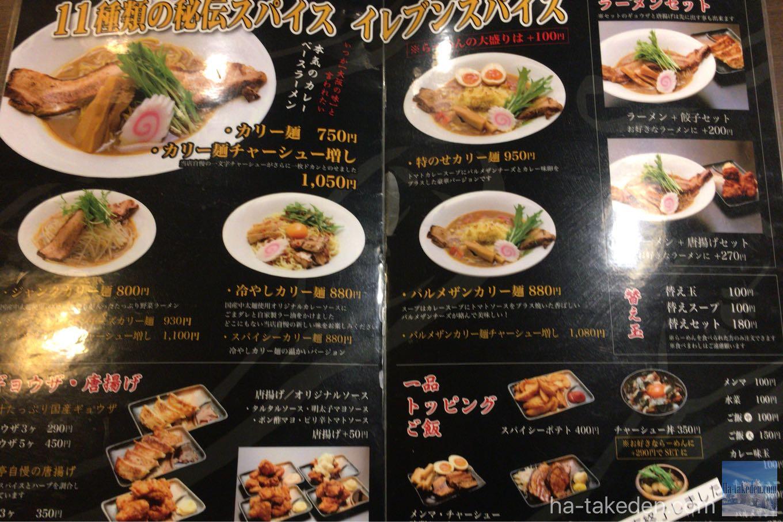 イレブンスパイス カリー麺 『まろ亭』