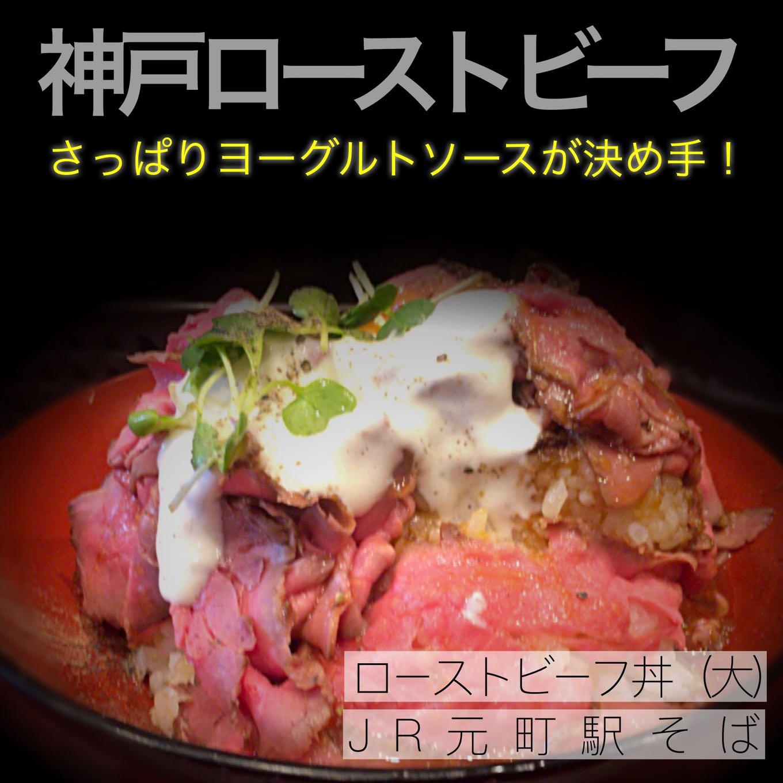 神戸ローストビーフ 『ローストビーフ丼』