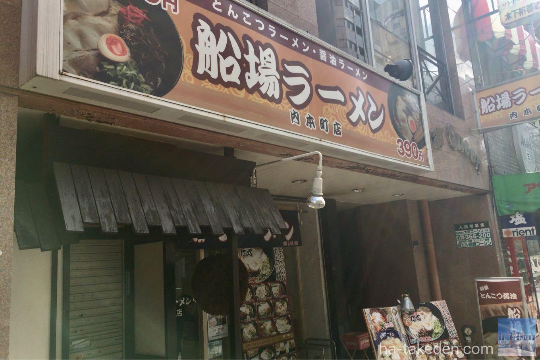 船場ラーメン 内本町店