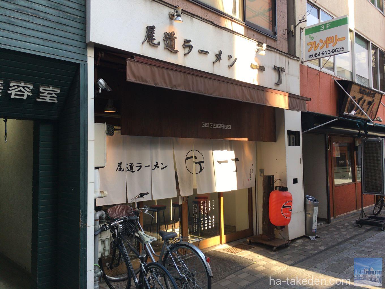 尾道ラーメン 一丁 福山市