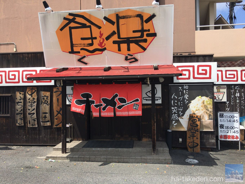 ラーメン食楽 (倉敷市)