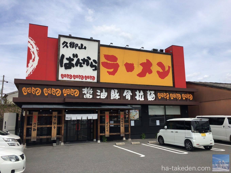 ばんから 久御山店