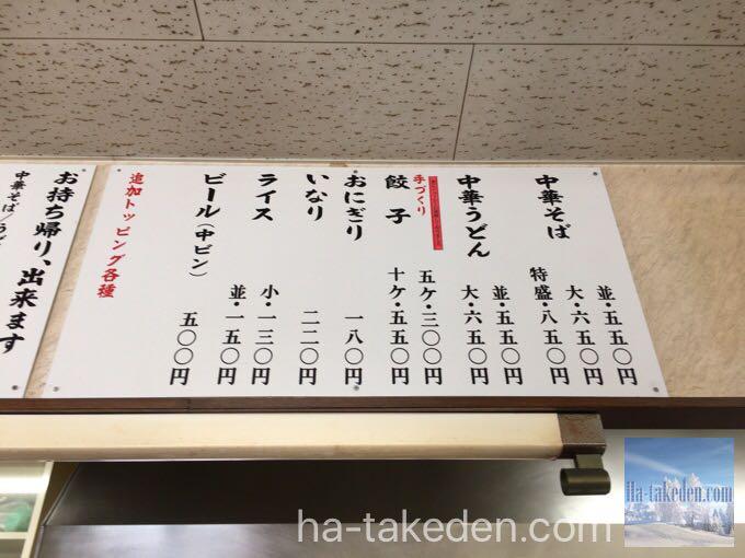つたふじ 福山支店