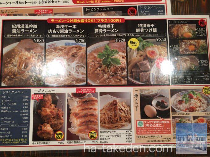 麵屋 ひしお 和歌山市