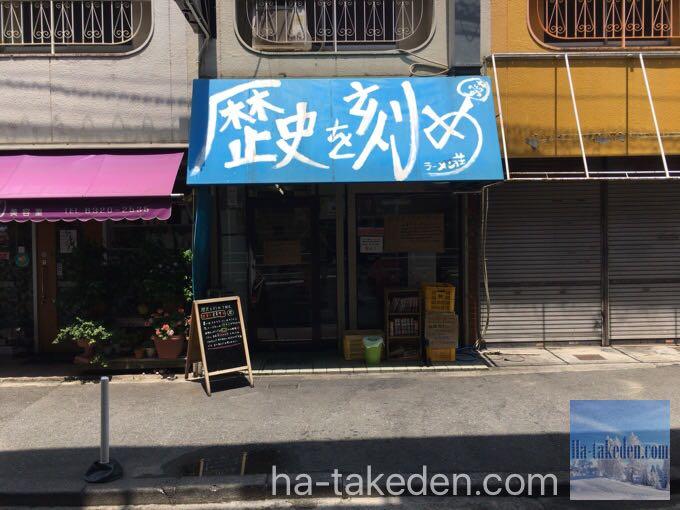 ラーメン荘歴史を刻め 下新庄本店