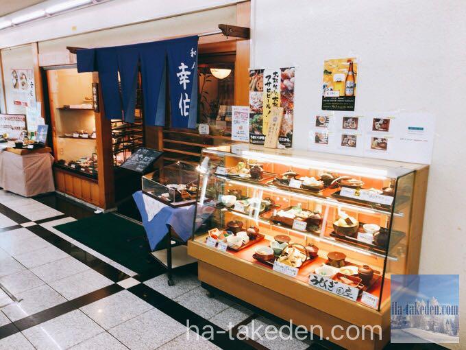 大阪船場 幸作