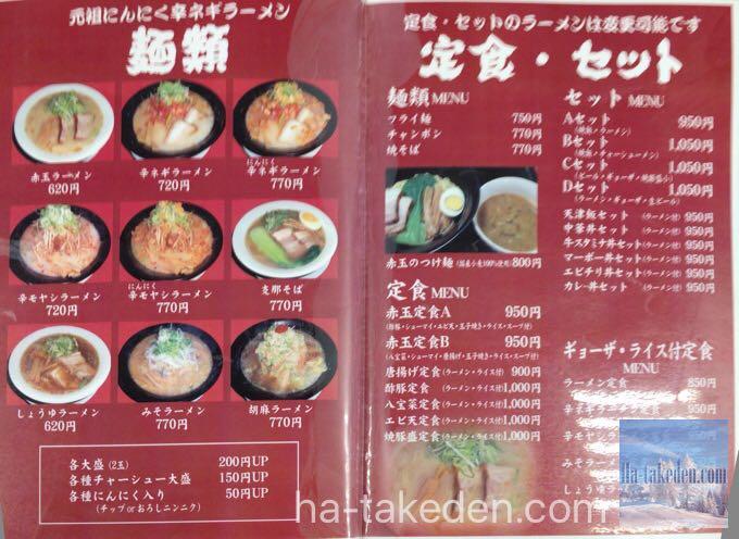 赤玉ラーメン 枚方店