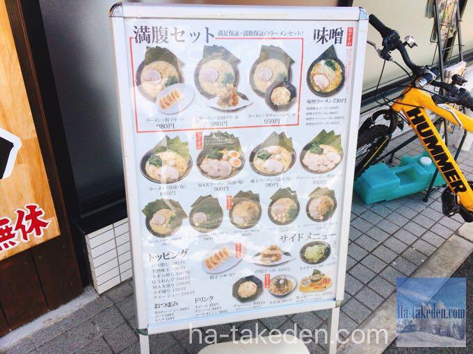 横浜家系ラーメン『門真商店』