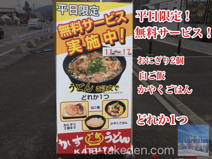 KASUYA香芝店