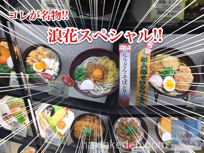 新大阪駅構内 浪花そば