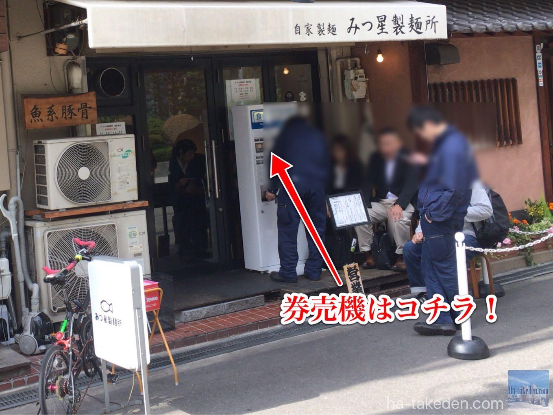 みつ星製麺所 福島本店