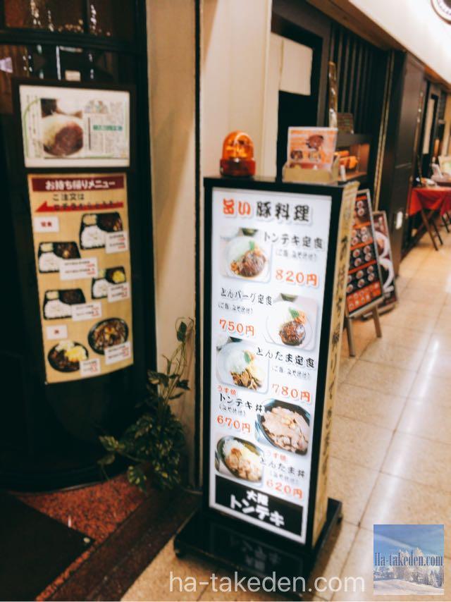 大阪トンテキ 第三ビル店
