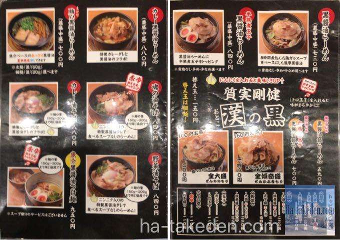 傾奇御麺 漢の黒醤油ラーメン