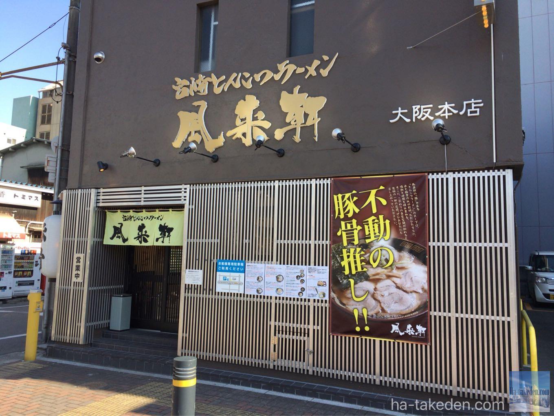 風来軒大阪本店