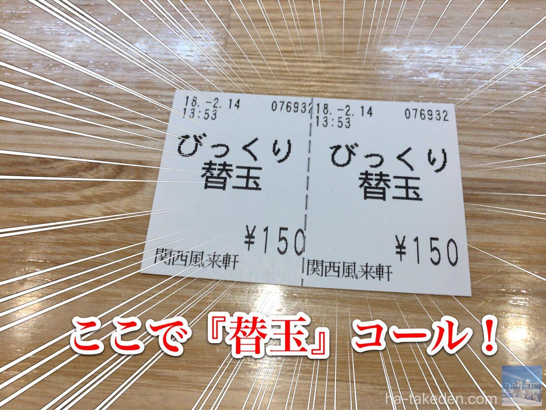 風来軒大阪本店 とんこつラーメン