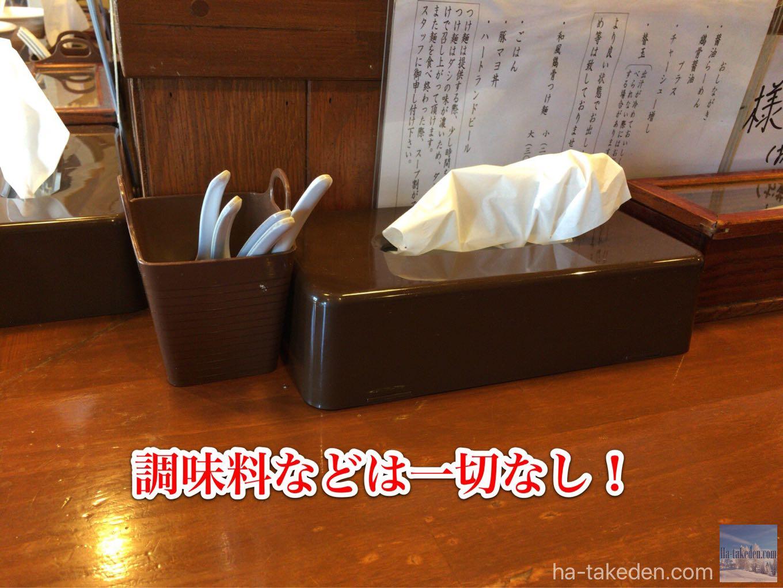 弘雅流製麺 醤油らーめん
