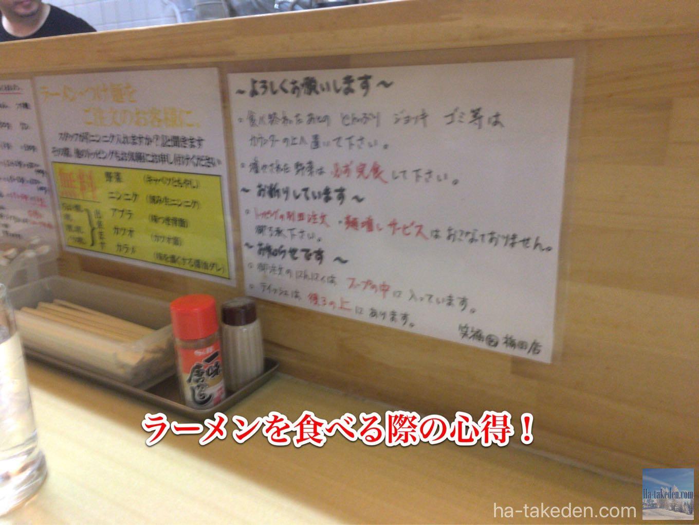 笑福◯わ 梅田店