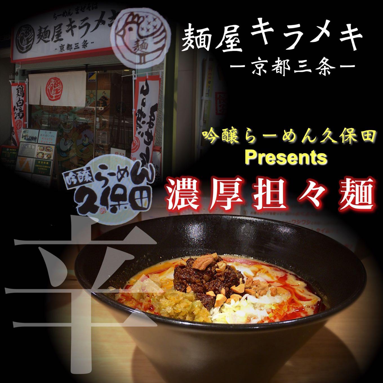 麺屋キラメキ 京都三条本店
