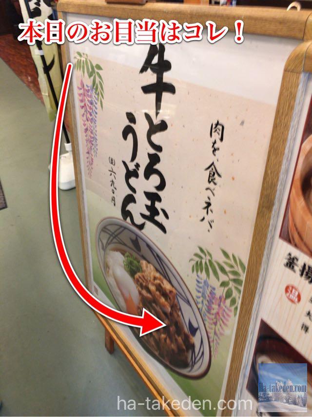 丸亀製麺 牛とろ玉うどん