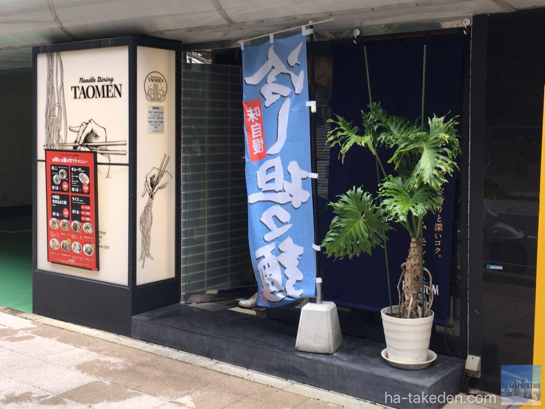 TAOMEN 居留地店