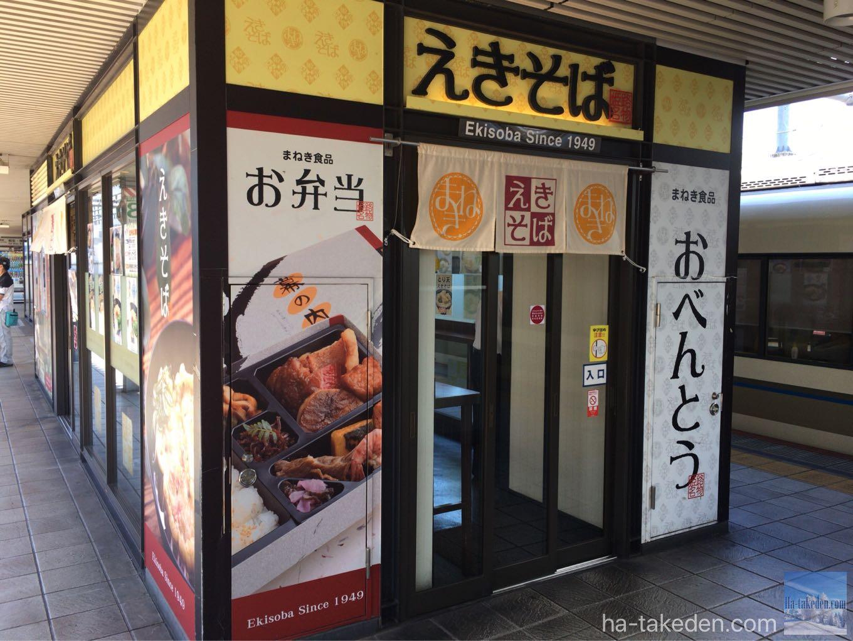えきそば 姫路駅ホーム