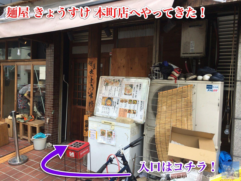 麺屋きょうすけ 本町店
