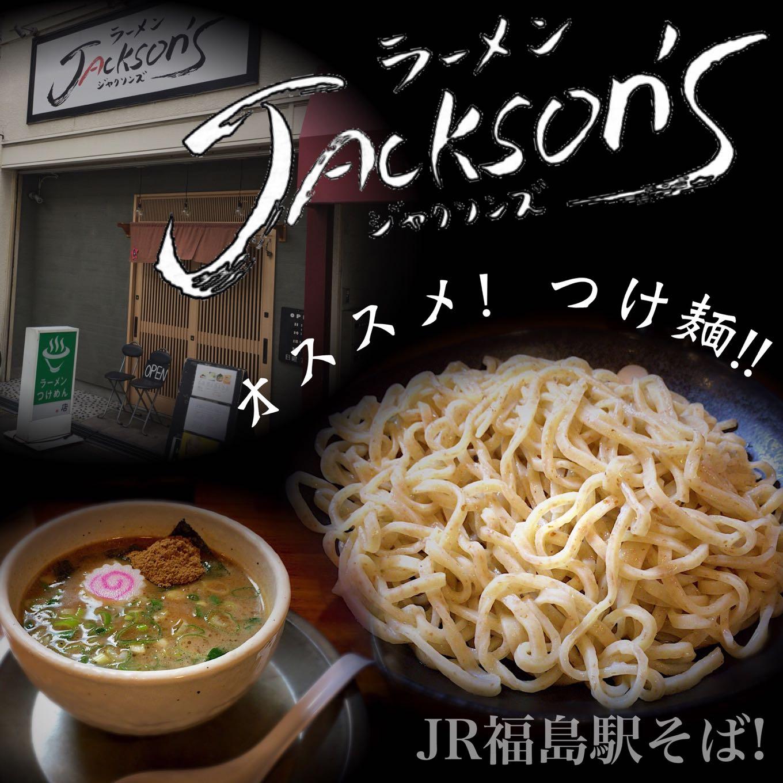 ジャクソンズ つけ麺