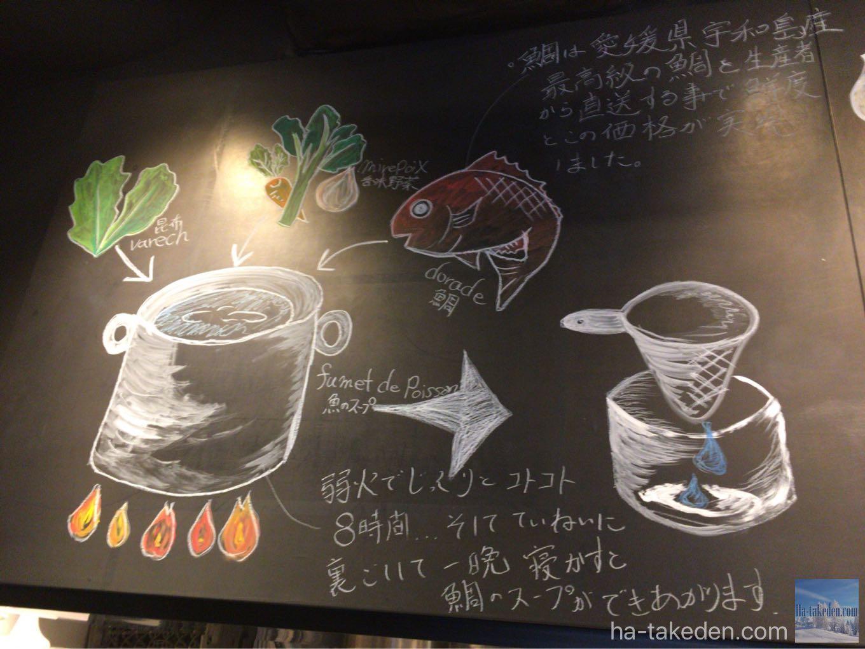 鯛担麺専門店『抱きしめ鯛』