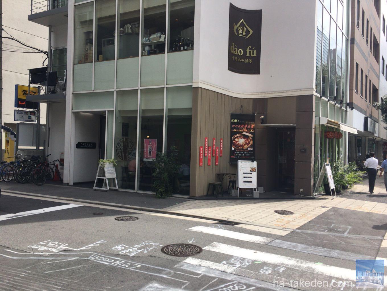 ダオフー肥後橋店