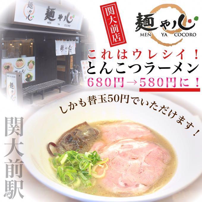 麺や心関大前店