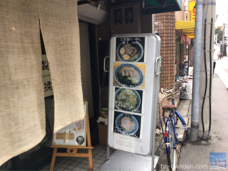 新宿めんや風花 本店