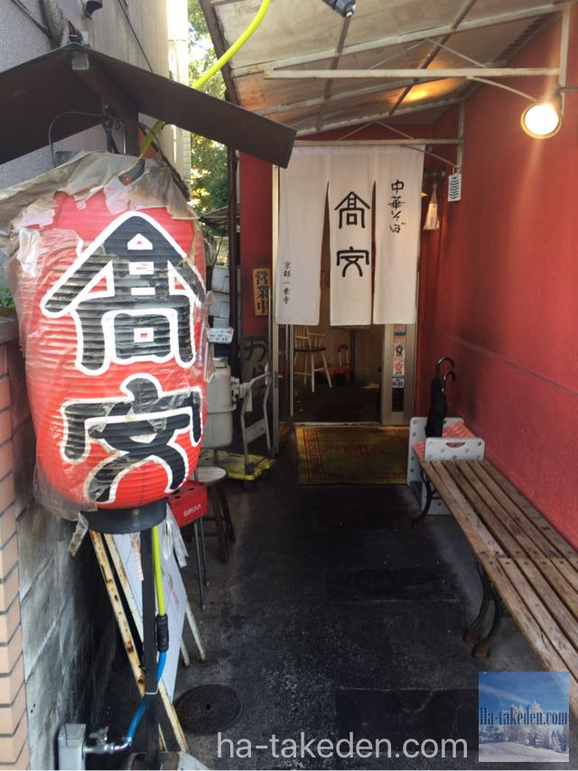 京都一乗寺 中華そば高安