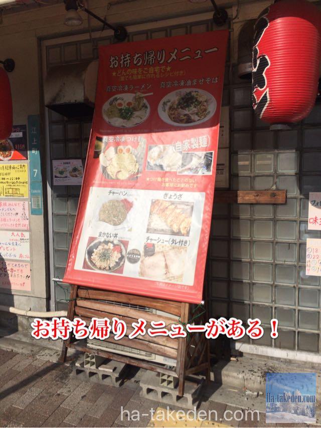 らー麺どん ゆず胡椒おろしラーメン