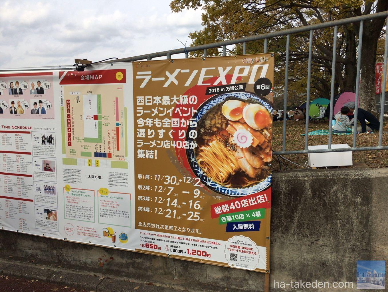 ラーメンEXPO2018in万博記念公園