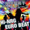 懐かしの80年代後半〜EUROBEATをAPPLE MUSICで聴いてみる!