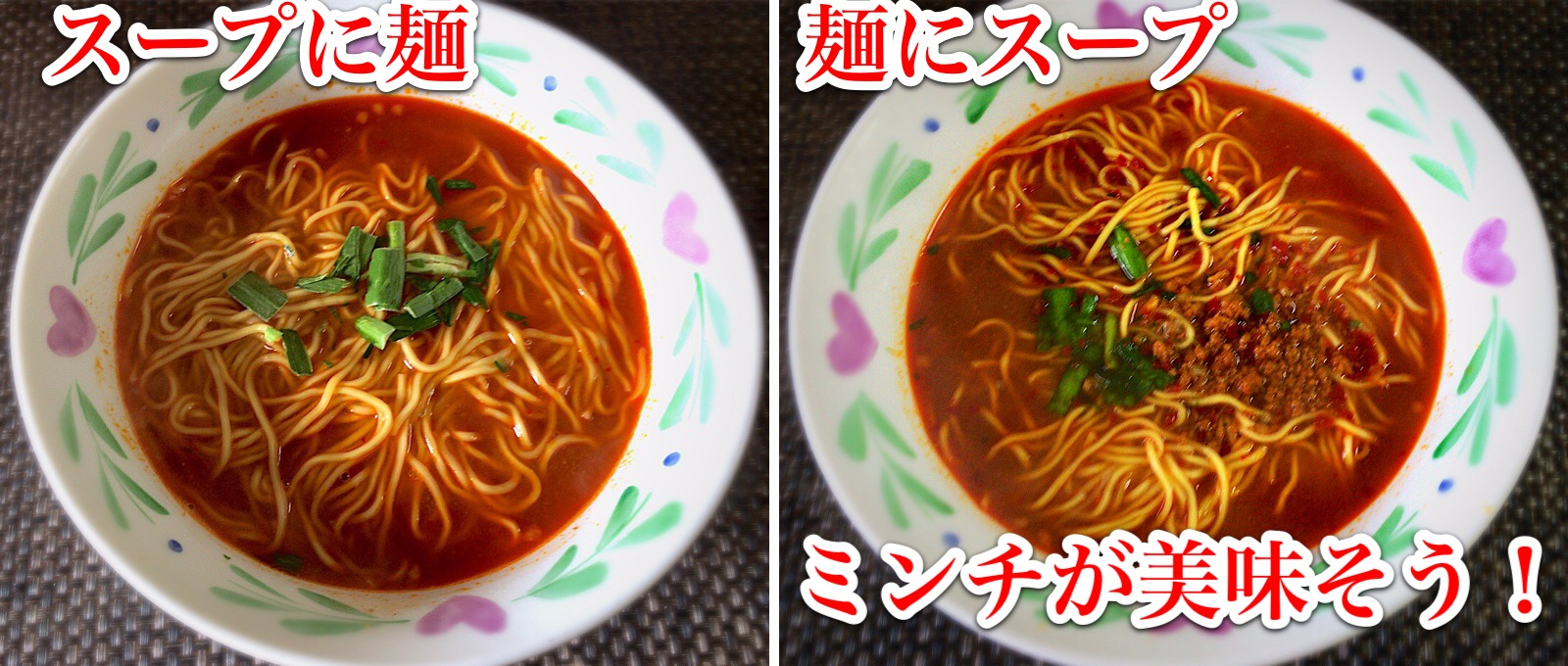 元祖味仙本店監修『台湾ラーメン』