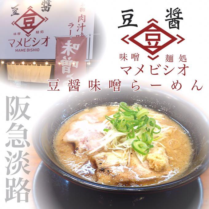 味噌麺処 豆醤   阪急淡路駅