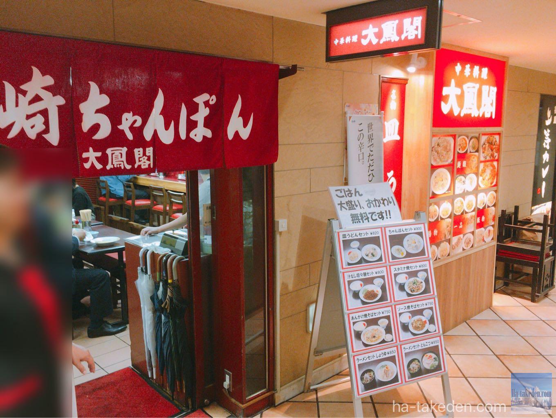 大鳳閣 ちゃんぽん麺