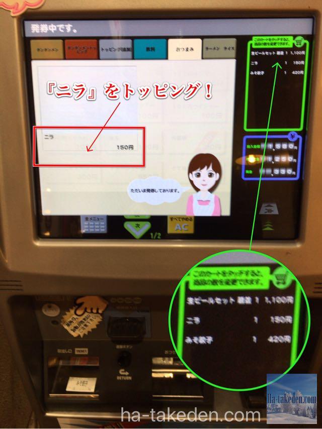 元祖ニュータンタンメン本舗 品達品川店