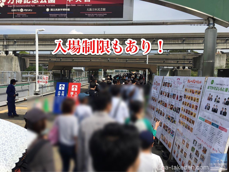 カレーEXPO in万博公園 第6回