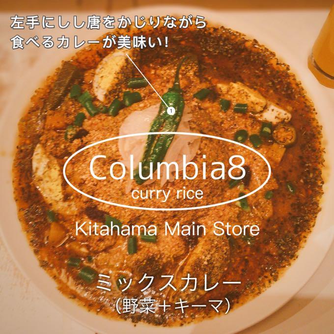 コロンビア8北浜本店