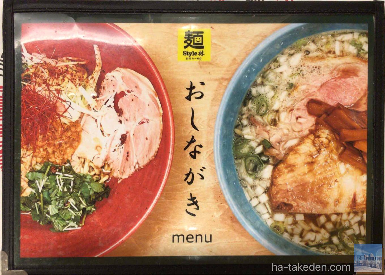 創作らーめん Style林 北海道風味噌らーめん
